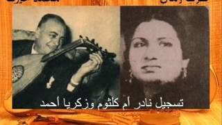 تسجيل نادر   أم كلثوم وزكريا أحمد