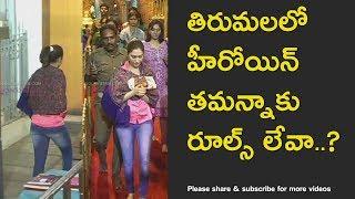 Telugu Actress Tamannaah Bhatia visited Tirumala temple in jeans