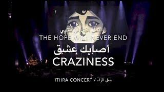 Abdulrahman Mohammed-Craziness-Ithra Concert/عبدالرحمن محمد- أصابك عشق-اثراء