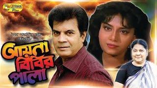 Ayna Bibir Pala   Full HD Bangla Movie   Onju, Ilias Kanchan, Asad, Abul Khayer, Sujon   CD Vision