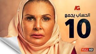 مسلسل الحساب يجمع - الحلقة العاشرة - يسرا - El Hessab Yegma3 Series - Ep 10