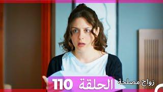Zawaj Maslaha - الحلقة 110 زواج مصلحة