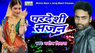 Superhit मैथिली चैतावर ''परदेशी सजन'' | Manoj Deewana का New Maithili Chaitawar Song 2018