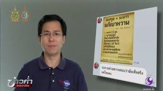ชัวร์ก่อนแชร์ : มะกรูด-มะนาว รักษาเบาหวานจริงหรือ? | สำนักข่าวไทย อสมท