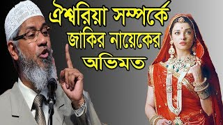 Dr Zakir Naik speech about Aishwriya Rai & communist party