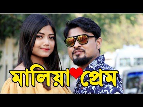 Xxx Mp4 Maliya Prem New Assamese Funny Video Assamese Comedy Video 3gp Sex
