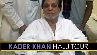[EXCLUSICE] India's Well Known Actor Kader Khan Performing Hajj | Official Video | YAFU || FULL HD