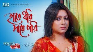 Hate Dhori Paye Pori   Momtaz   Ferdous   Shabnur   Jomela Sundori   Bangla Movie Song   HD