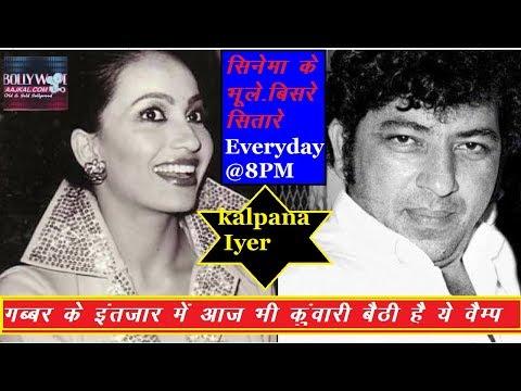 Xxx Mp4 Kalpana Iyer अमज़द खान के इंतज़ार में आज भी कुंवारी बैठी है ये अभिनेत्री 3gp Sex