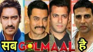 Ajay Devgn को Akshay Kumar बनना है और Salman Khan को Aamir Khan बनना है!