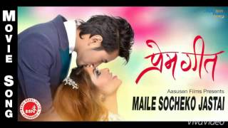Maile socheko jastai full song HD || Prem Geet || प्रेमगीत
