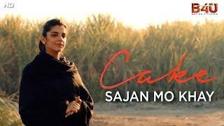 Sajan Mo Khay- Official Video Song   Cake    Aamina Sheikh, Sanam Saeed, Adnan Malik   The Sketches