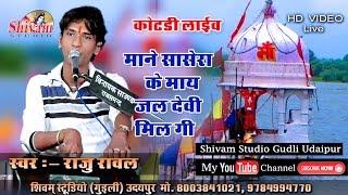 Raju Raval [ राजू रावल ] Live D.J Bhajan माने सासेरा के माय जल देवी मिल गी  kotdi