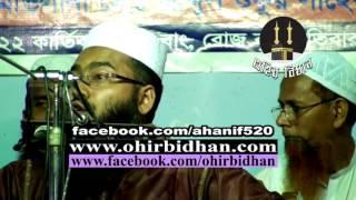 Latest Bangla Waz Namaz by Shaikh Mujaffor Bin Muhsin