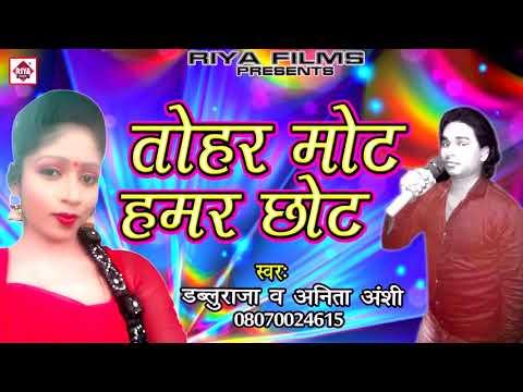 Xxx Mp4 तोहार मोट हमर छोट Tohar Mot Hamar Chhot Dablu Raja Anita Anshi Hit Bhojpuri Song 2017 3gp Sex