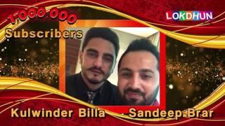 Wishes from KULWINDER BILLA & SANDEEP BRAR to Lokdhun Punjabi on 1 Million Subscribers