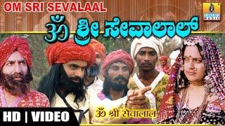 Download Om Sri Sevalal - Lambhani (Banjara) Devotional Movie 3Gp Mp4