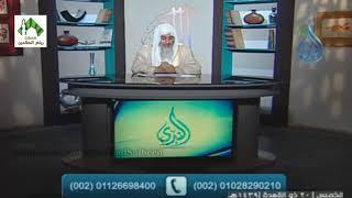 أهل الذكر (249) قناة الندى للشيخ مصطفى العدوي 2-8-2018