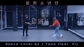 BTS (방탄소년단) - DNA / dance cover by J.Yana (feat. Vi)