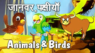 Learn Domestic Animals in Hindi | Animated Video For Kids | Hindi Animation Video For Children