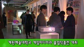 예비 게임 개발자, 계원예술대학교 게임미디어과 졸업작품전 개최