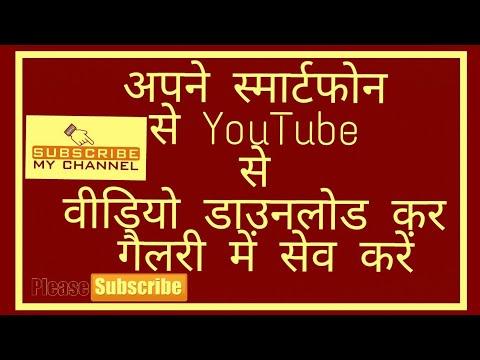 Xxx Mp4 Youtube Se Video Dawnlod Kaise Kare How To Yotube Video Dawnlod 3gp Sex