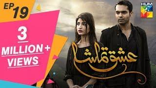 Ishq Tamasha Episode #19 HUM TV Drama 15 July 2018