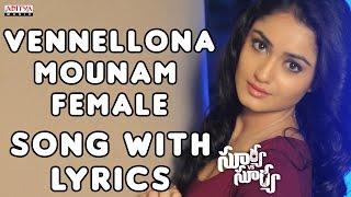 Vennellona Mounam (Female) Full Song With Lyrics - Surya Vs Surya Songs - Nikhil, Trida Chowdary