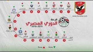 جدول مواعيد مباريات الدوري المصرى 2016/2017