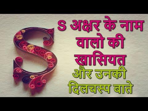 S अक्षर के नाम वालो की खासियत और उनकी दिलचस्प बाते - Alphabet S Character