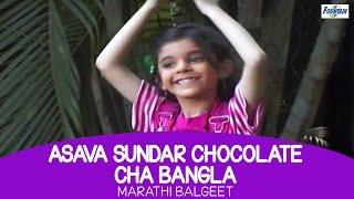 Marathi Balgeet - Asava Sundar Chocolate Cha Bangla - Kids - Poem