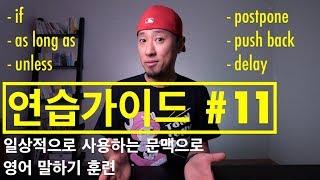 영어회화 | 연습가이드 #11 | 일상적으로 사용하는 문맥으로 영어 말하기 훈련