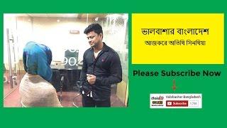 Valobashar Bangladesh - Episode 06-04-2017  Sinthiya (ভালবাশার বাংলাদেশ)