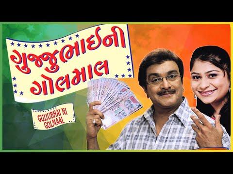 Gujjubhai Ni Golmaal (with Eng subtitles) - Superhit Comedy Gujarati Natak Full - Siddharth Randeria