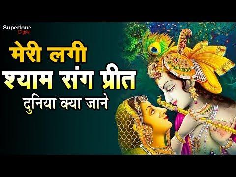 Xxx Mp4 मेरी लगी श्याम संग प्रीत Radha Krishan Bhajan MERI LAGI SHYAM SANG PREET With LYRICS Vidhi Sharma 3gp Sex