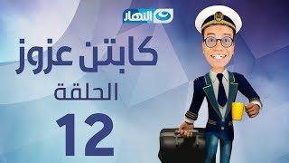 Captain Azzouz Series - Episode 12  | مسلسل الكابتن عزوز - الحلقة 12 الثانية عشر