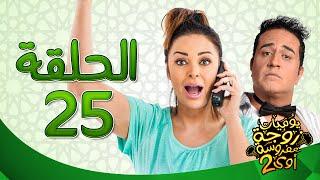 يوميات زوجة مفروسة أوي ج 2 HD - الحلقة ( 25 ) الخامسة والعشرون بطولة داليا البحيرى / خالد سرحان