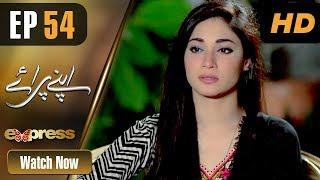 Drama | Apnay Paraye - Episode 54 | Express Entertainment Dramas | Hiba Ali, Babar Khan