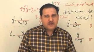 کنکور ارشد معادلات دیفرانسیل 1 فر آیند پاسخ مهندس دربندی