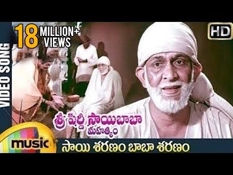 Sai Saranam Baba Saranam Video Song | Sri Shirdi Sai Baba Mahathyam | Chandra Mohan | Ilayaraja