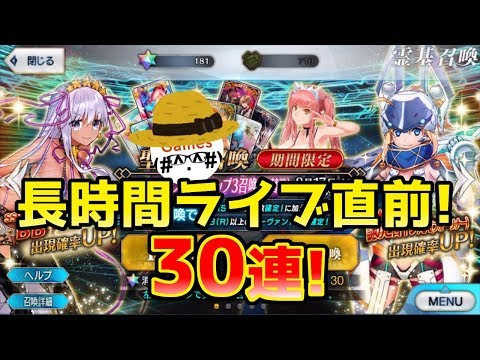 Xxx Mp4 【FGO】サバ☆フェスピックアップ3!水着BB 水着XX 水着メイヴ狙って30連ガチャ! 3gp Sex