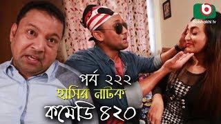 দম ফাটানো হাসির নাটক - Comedy 420 | EP - 222 | Mir Sabbir, Ahona, Siddik, Chitrolekha Guho, Alvi