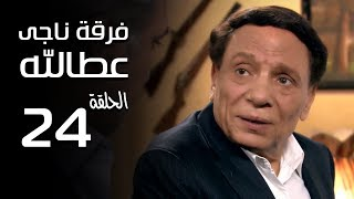 مسلسل فرقة ناجي عطا الله الحلقة | 24 | Nagy Attallah Squad Series