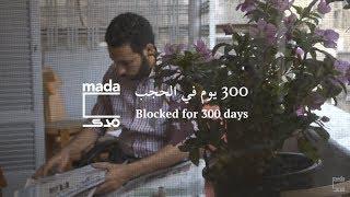 Blocked for 300 days | ٣٠٠ يوم في الحجب
