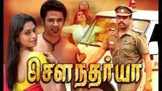 Tamil New Movies 2015 Full Movie    Sowndharya    Tamil Full Movie 2015 New Releases