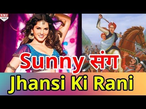 Xxx Mp4 Jhansi Ki Rani की Film में Item Song करती नजर आएंगी Sunny Leone 3gp Sex