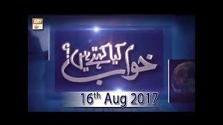 Khuwab Kya Kehtey Hain - 16th August 2017 - ARY Qtv