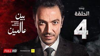 مسلسل بين عالمين - الحلقة 4 الرابعة  - بطولة طارق لطفي | Bein 3almeen Series - Ep 04 - HD