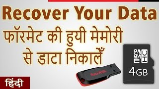 How to recover data from formatted sd card - Pen Drive || Hindi