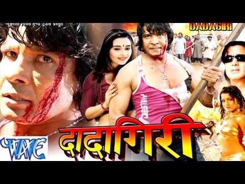 Dadagiri - Superhit Full Bhojpuri Movie - दादागिरी || Bhojpuri Film - Viraj Bhatt